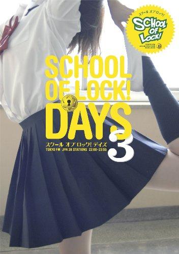 SCHOOL OF LOCK ! DAYS〈3〉 (起立! 礼! 叫べ―‼)