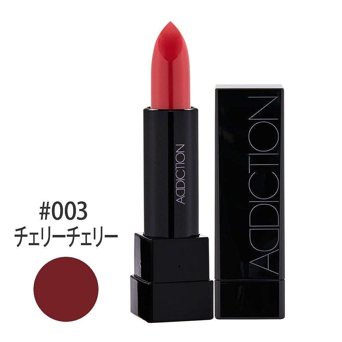 美しい宙返り深くADDICTION アディクション リップスティック シアー #003 Cherry Cherry 3.8g [並行輸入品]