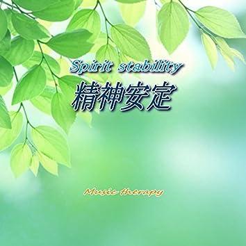 精神 安定 ~ Spirit stability