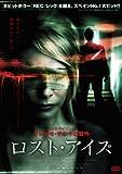 ロスト・アイズ [DVD] image