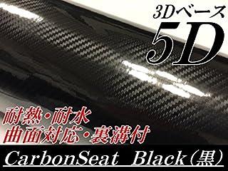5Dカーボンシートブラック 152cm×30cm 3Dベース 艶あり [並行輸入品]