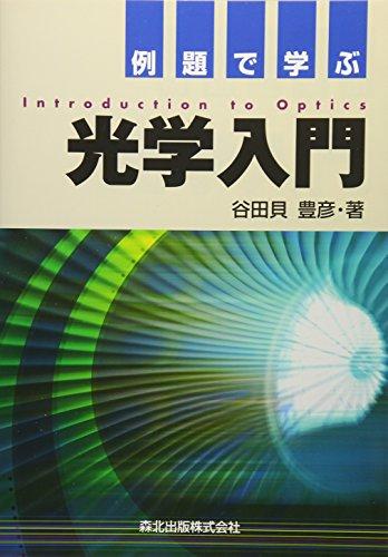 例題で学ぶ光学入門