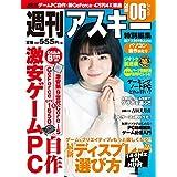 週刊アスキー特別編集 週アス2019June (アスキームック)