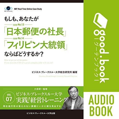 BBTリアルタイム・オンライン・ケーススタディ Vol.7(もしも、あなたが「日本郵便の社長」「フィリピン大統領」ならばどうするか?) | 大前 研一
