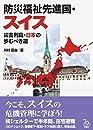 防災福祉先進国・スイス ――災害列島・日本の歩むべき道