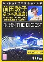 前田敦子 涙の卒業宣言! in さいたまスーパーアリーナ ~業務連絡。頼むぞ、片山部長! ~ 特別ダイジェスト盤DVD