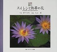 スイレンと熱帯の花 (花の絵本)
