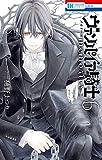 ヴァンパイア騎士 memories 6 (花とゆめコミックス)