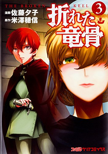 折れた竜骨3 (ファミ通クリアコミックス)