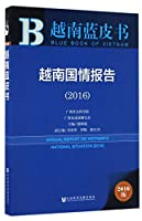 越南蓝皮书:越南国情报告(2016)