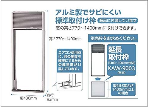 コイズミ窓用エアコンホワイトKAW-1902/W