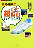 三河・遠州の超(スーパー)低山ハイキング (Fubaisha guide book)