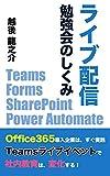ライブ配信勉強会のしくみ: Office365導入企業は、すぐ実践!Teamsライブイベントで社内教育は、変化する