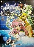 ギャラクシーエンジェル完全攻略ガイド (Kadokawa game collection)