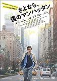 さよなら、僕のマンハッタン DVD[DVD]