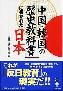 「中国・韓国の歴史教科書」に書かれた日本