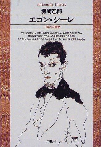 エゴン・シーレ―二重の自画像 (平凡社ライブラリー)