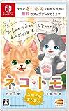 ネコ・トモ スマイルましまし- Switch (【パッケージ版限定 早期購入特典】ネコ・トモ スペシャルギフトボックス 同梱)
