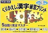 くりかえし漢字練習プリント―テスト付き (3年)