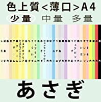 色上質(少量)A4<薄口>[あさぎ](100枚)