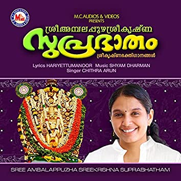 Sree Ambalappuzha Sreekrishna Suprabhatham - Single