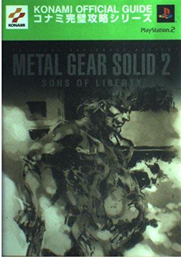 METALGEAR SOLID2 SONS OF LIBERTY 公式ガイドブック (コナミ完璧攻略シリーズ)