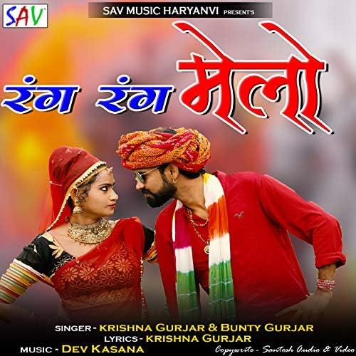 Krishna Gurjar & Bunty Gurjar