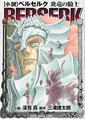 小説 ベルセルク 炎竜の騎士 (ヤングアニマルコミックス)