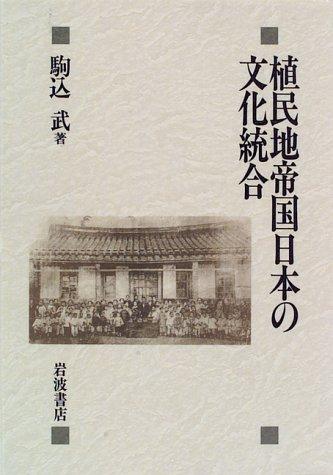 植民地帝国日本の文化統合