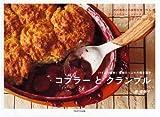 コブラーとクランブル パイより簡単!果物たっぷりの焼き菓子