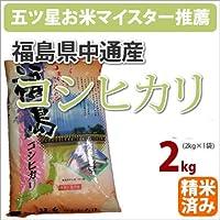 戸塚正商店 福島県中通産「コシヒカリ こしひかり」2kg