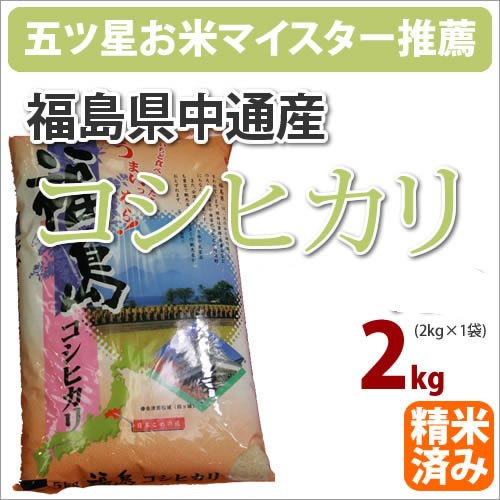 令和2年産 戸塚正商店 福島県中通産「コシヒカリ こしひかり」2kg
