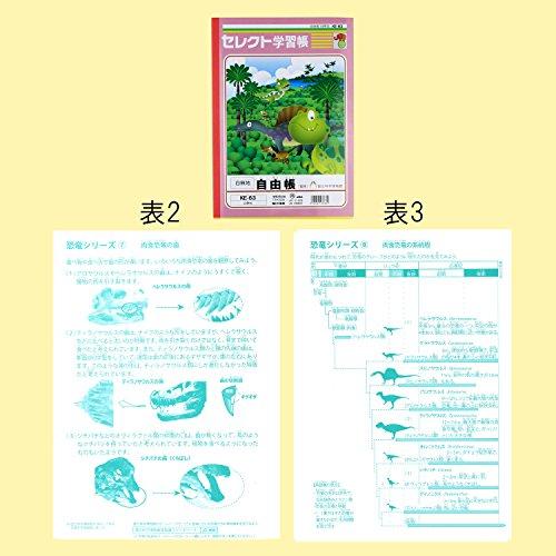 文運堂『セレクト学習帳恐竜ノート自由帳白無地(KE-603)』