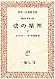 OD>法の精神 下 (名著/古典籍文庫)