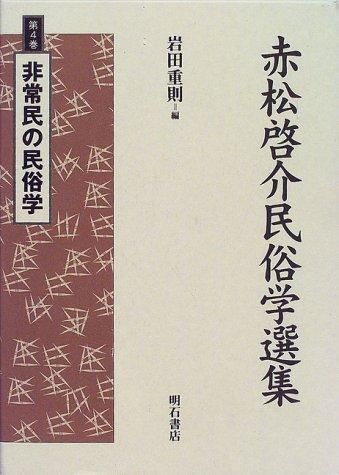 非常民の民俗学 (赤松啓介民俗学選集)の詳細を見る