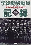 学徒勤労動員の記録―戦争の中の少年・少女たち