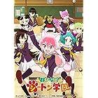 【Amazon.co.jp限定】群れなせ! シートン学園 Blu-ray BOX3 (全巻購入特典:描き下ろし全巻収納BOX引換シリアルコード付)