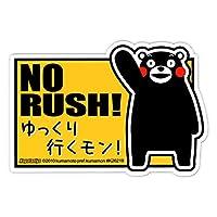 くまモン の しかく 型 カー マグネット / NO RUSH! ゆっくり行くモン! / ゆるキャラ グランプリ 2011 1位獲得 熊本 県 の キャラクター / くまもん グッズ 通販