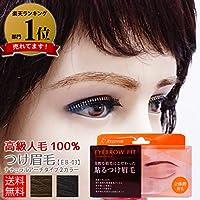 ライツフォル 人毛100%つけ眉毛 つけまゆげ 付け眉毛 ナチュラルアーチタイプ EB-03#3(自然な黒)