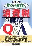 すぐに役立つ消費税の実務Q&A