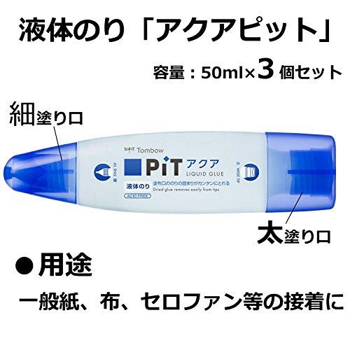 トンボ鉛筆『アクアピット(HCA-311)』