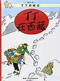Les Aventures de Tintin, Tome 20 - Tintin au Tibet