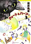 1/4×1/2(R) クォート&ハーフ 3巻 (眠れぬ夜の奇妙な話コミックス)