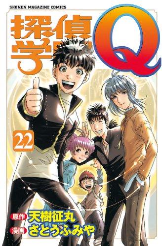 探偵学園Q(22) (週刊少年マガジンコミックス)