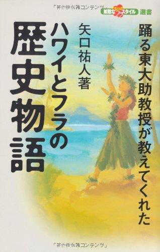 ハワイとフラの歴史物語―踊る東大助教授が教えてくれた (素敵なフラスタイル選書)