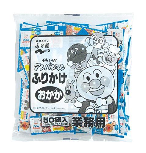 永谷園 業務用アンパンマンふりかけおかか (2.5g×50袋入) ×2個