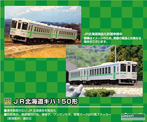 グリーンマックス Nゲージ JR北海道キハ150形0番代 JR北海道色 2両編成セット 動力付き 30389 鉄道模型 ディーゼルカー