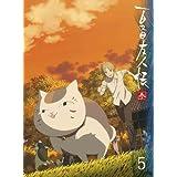 夏目友人帳 参 5 【完全生産限定版】 [Blu-ray]