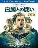 白鯨との闘い 3D&2D ブルーレイセット(初回仕様/2枚組/デジタルコピー付) [Blu-ray] image
