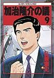 加治隆介の議(9) (モーニングコミックス)